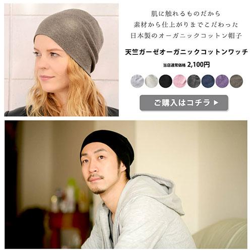 肌に触れるものだから素材から仕上がりまでこだわった日本製のオーガニックコットン帽子