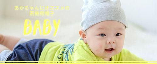 赤ちゃんにオススメの医療用帽子