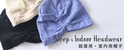 就寝用・室内用の医療用帽子
